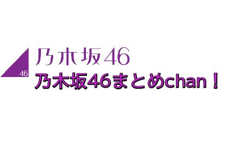【乃木坂46】【いつかできるから今日できる】乃木坂46★7517【本スレ】