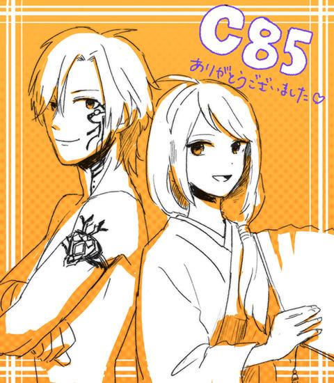 c85thanks