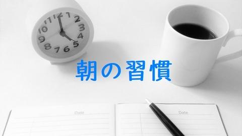 朝活から始めるシンプルな暮らし方 #3 朝の習慣と朝活を分ける