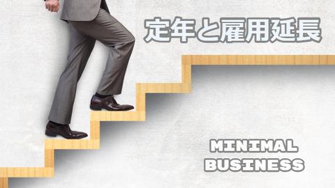 ミニマルビジネスという仕事と働き方 #5 雇用継続とミニマルビジネス