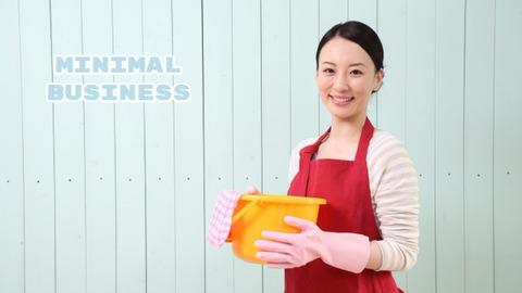 目線を変えるとミニマルビジネスになる #1 主婦目線の家事代行