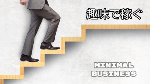 ミニマルビジネスという仕事と働き方 #3 趣味でちょっとだけ稼ぐには
