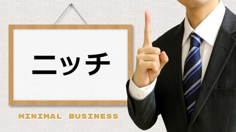 今日からミニマルビジネスを始めよう! #7 売上はニッチとLTVで