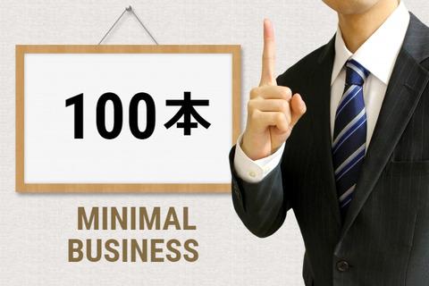 今日からミニマルビジネスを始めよう! #2 ビジネスアイデア100本勝負!