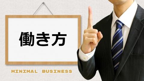 今日からミニマルビジネスを始めよう! #6 効率の良い働き方をする