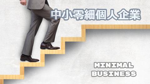 ミニマルビジネスという仕事と働き方 #7 中小零細個人企業の50代60代