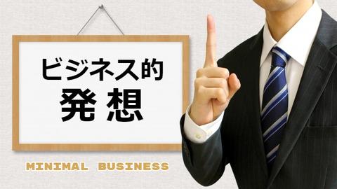 今日からミニマルビジネスを始めよう! #9 ビジネス的発想を持つ