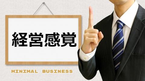 今日からミニマルビジネスを始めよう! #3 ビジネスに必要なを経営感覚とは