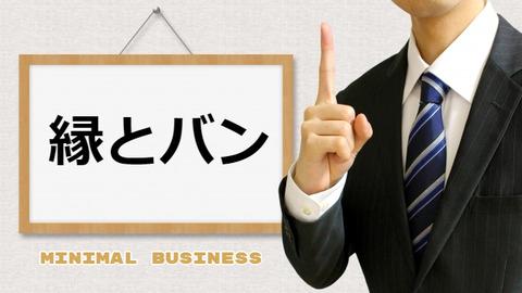 今日からミニマルビジネスを始めよう! #5 縁もバンもなければ作る