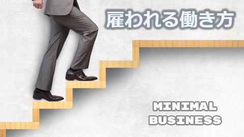 ミニマルビジネスという仕事と働き方 #8 雇われる働き方と雇う働き方