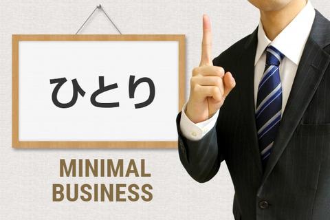 今日からミニマルビジネスを始めよう! #1 ボスも自分、スタッフも自分