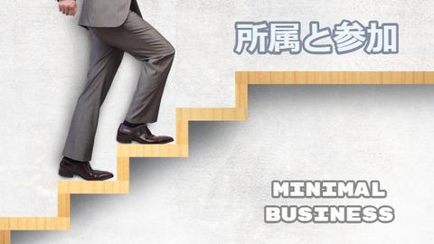 ミニマルビジネスという仕事と働き方 #6 組織への所属と参加の違い