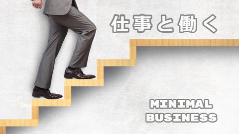 ミニマルビジネスという仕事と働き方 #2 仕事と働くことの違いはなにか?