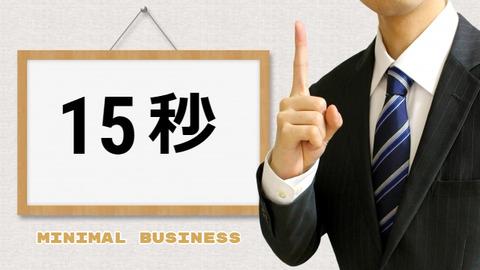 今日からミニマルビジネスを始めよう! #8 自分のビジネスを伝える