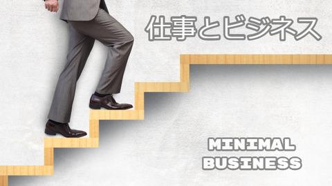 ミニマルビジネスという仕事と働き方 #4 仕事とビジネスの違い