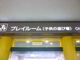 成田空港ベビールーム