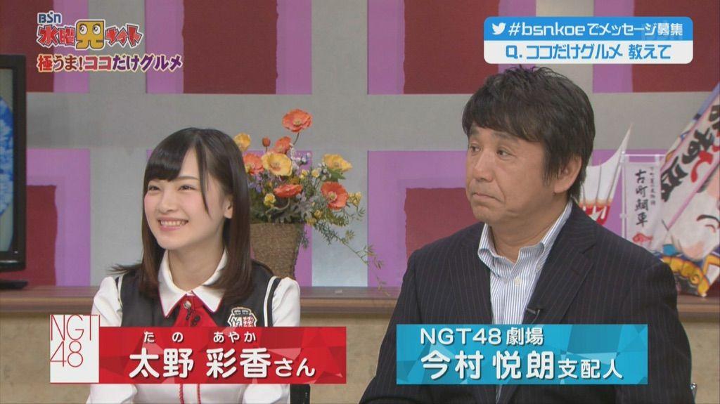 【芸能】NGT48運営が謝罪 暴行事件の内部メンバー関与を認める 全員に防犯ベルを支給★14 YouTube動画>2本 ->画像>112枚