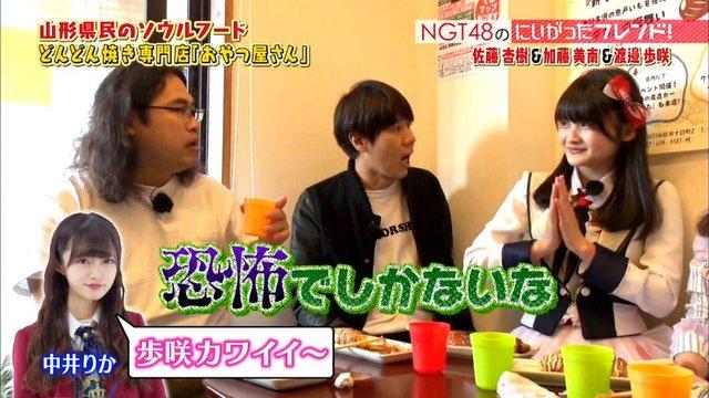 NGT48 にいがったフレンドを見たけど2期生の渡邉歩咲ちゃんが可愛かった