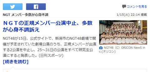 NGT48 研究生公演祭りキタ━━(゚∀゚;)━━!!