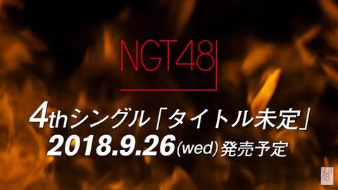 NGT48 本日、目撃情報多数。4th特典映像か??