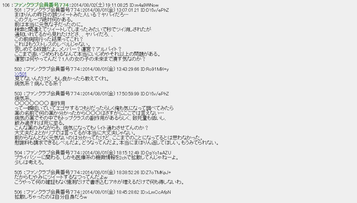 NGT48山口真帆さんが配信にて『殺されてたら…』 運営はメンバー関与を認めるも、被害者が謝罪 ★524 ->画像>126枚
