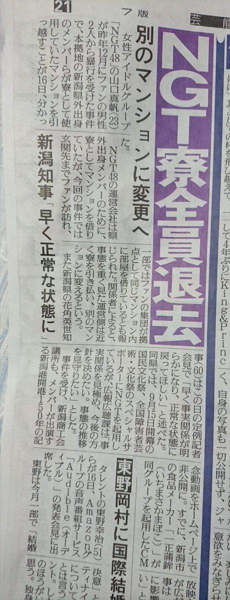 NGT48寮メンバー全員退去