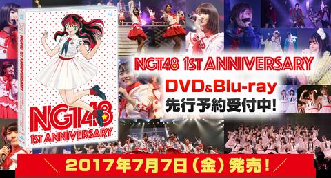 NGT48「NGT48 1st Anniversary DVD&Bluray」蔦屋書店 新潟万代でお渡し会開催!