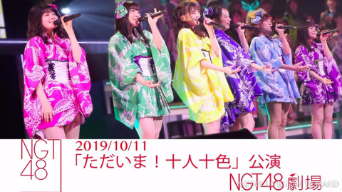 NGT48 元研究生「ただいま!十人十色」公演セトリ変更まとめ!