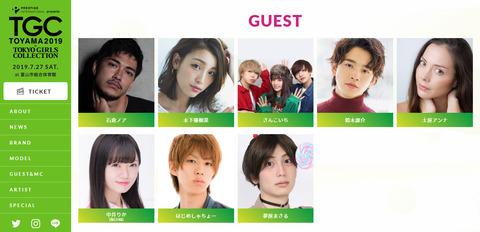 NGT48中井りか、東京ガールズコレクションに出演決定!
