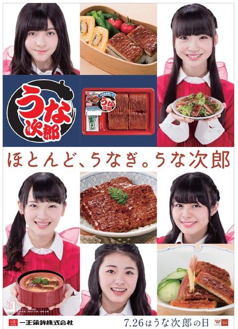 NGT48 一正蒲鉾さん、メンバー起用のCM中止…