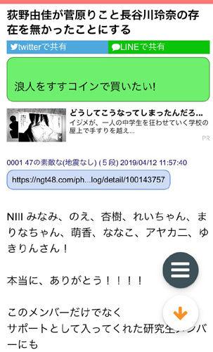 【NGT48荻野由佳】おぎゆか、フォトログ更新で痛恨のミス…