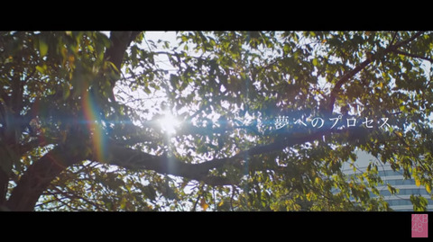 NGT48 AiKaBu選抜「夢へのプロセス」MV公開!の画像