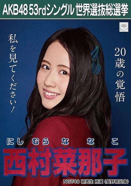 NGT48西村菜那子の名前を覚えておいてくれ