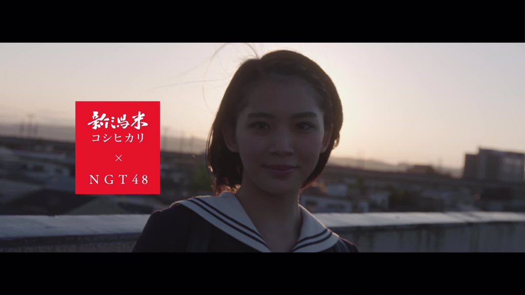 NGT48まとめ速報【NGT48】新潟米コシヒカリ×NGT48スペシャルムービー第四弾キタ!!!コメントコメントする