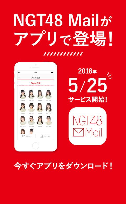 NGT48Mail(モバメ)がスマホアプリでも利用可能に!!!