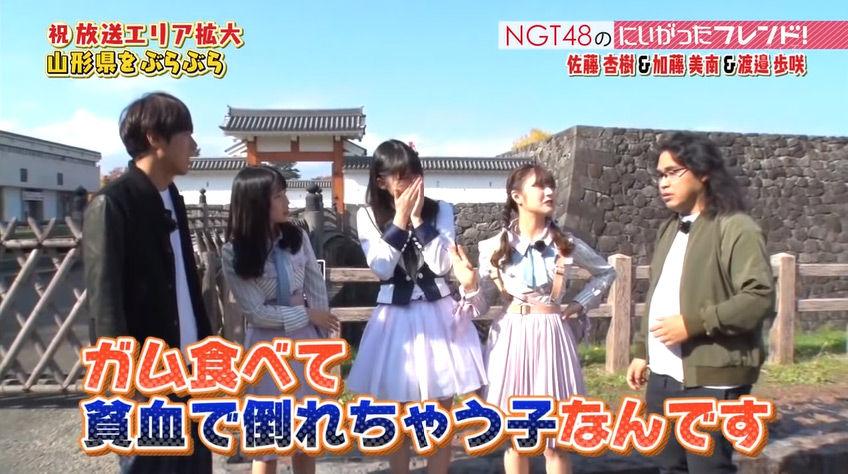 NGT48 にいがったフレンドを見たけど2期生の渡邉歩咲ちゃんが ...