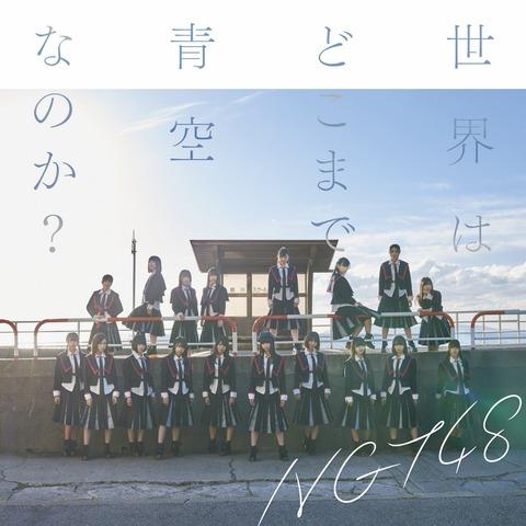 NGT48_2nd_世界はどこまで青空なのか?CD盤