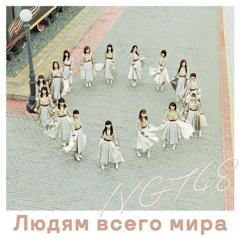 世界の人へ_CD盤