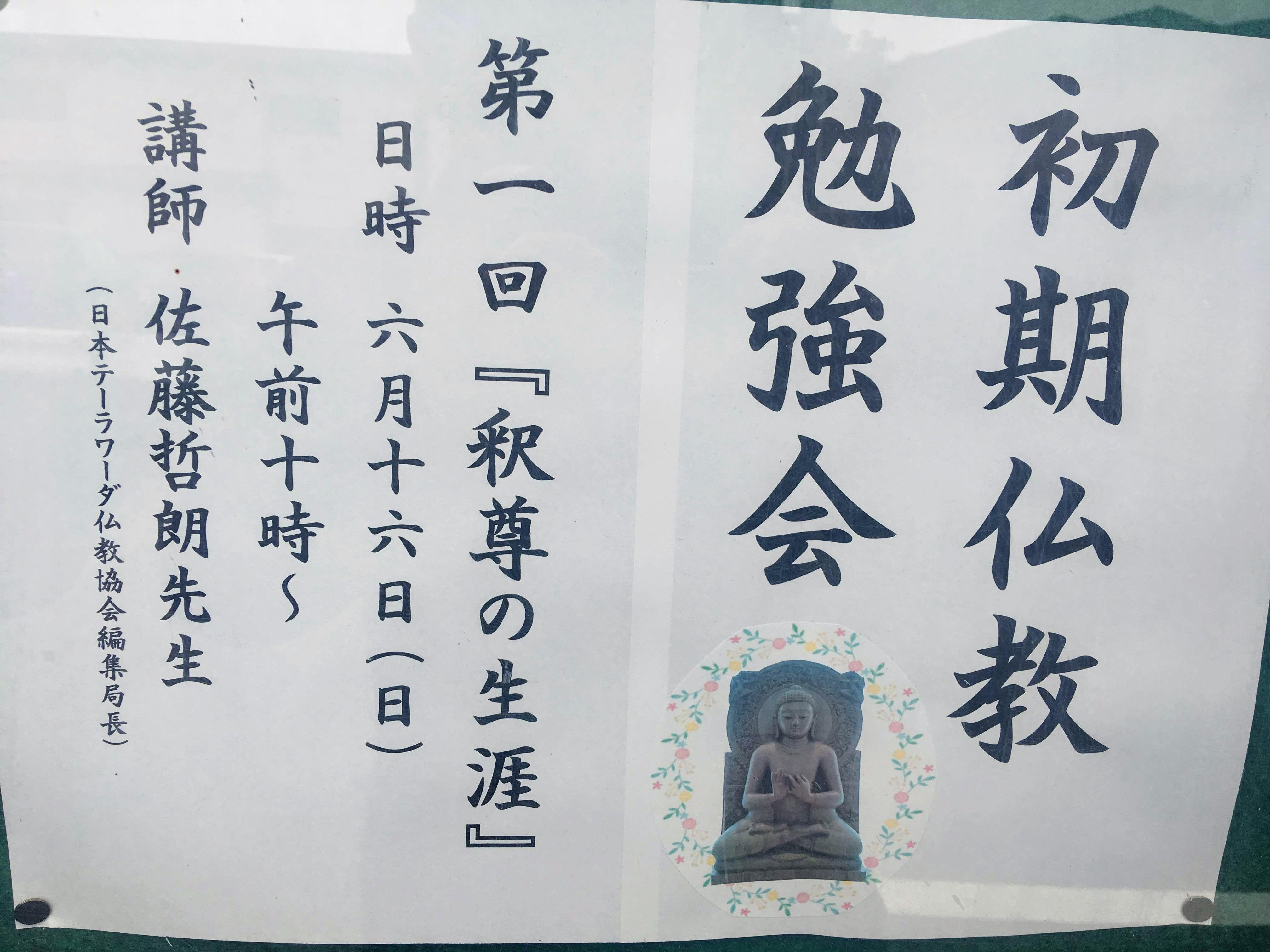新潟ダンマサークル準備会(活動記録)