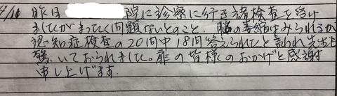 InkedIMG_0590 - コピー_LI