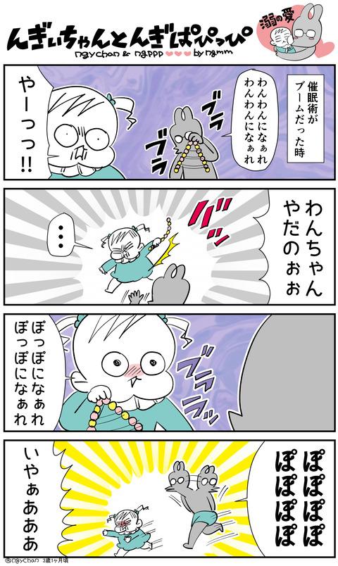 んぎぱぴっぴ29