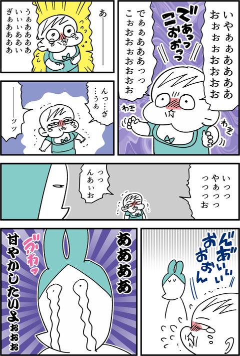 amayakashi2
