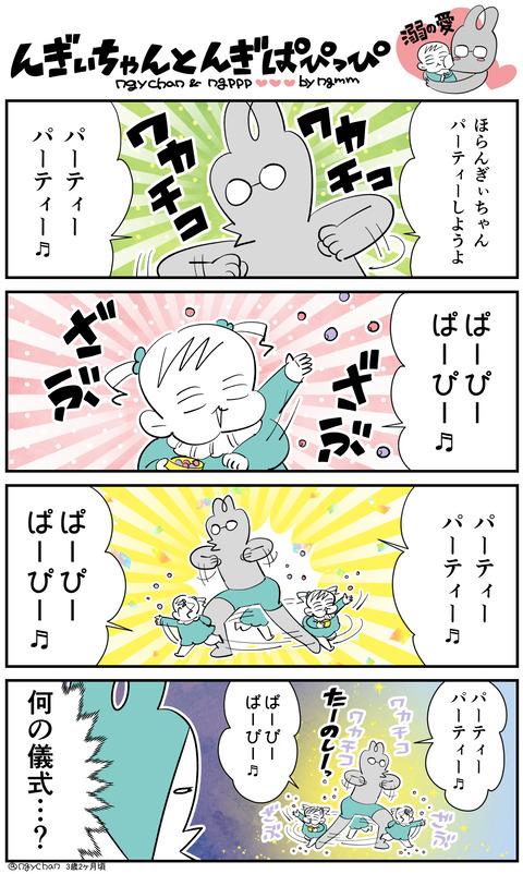 んぎぱぴっぴ32