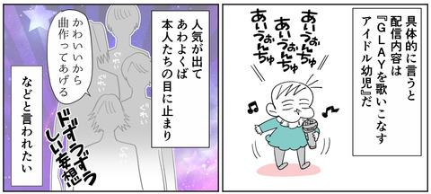 GLAY妄想3