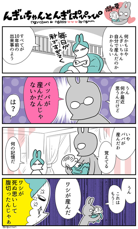 んぎぱぴっぴ5