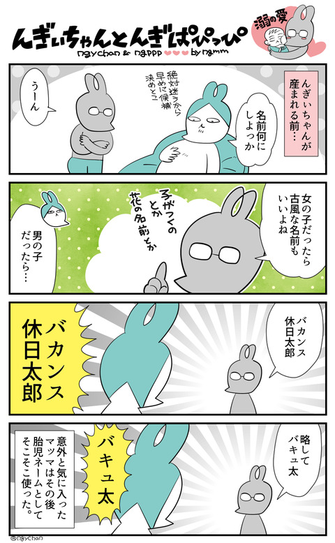 んぎぱぴっぴ1