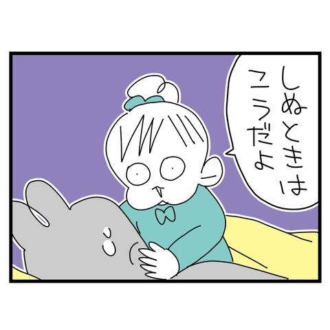 死ぬとき4 (1)