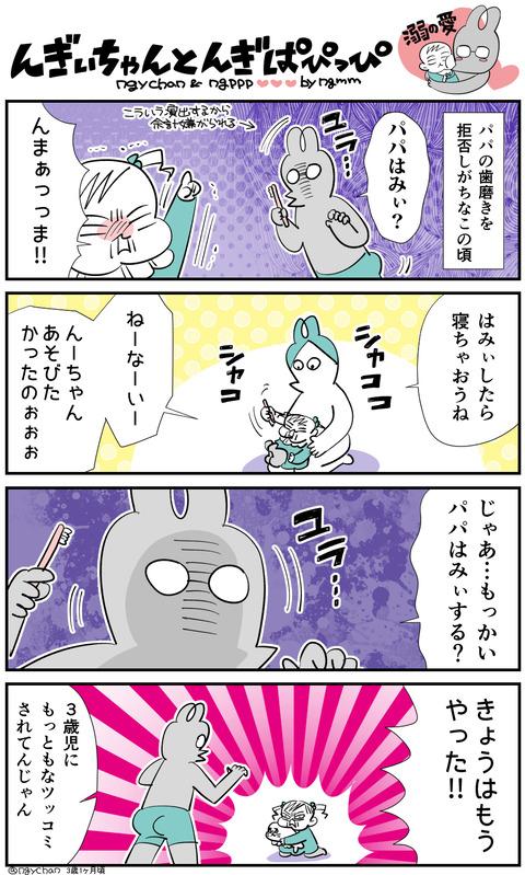 んぎぱぴっぴ26