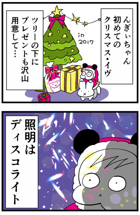 2017クリスマス1