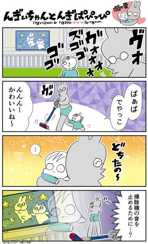 んぎぱぴっぴ34